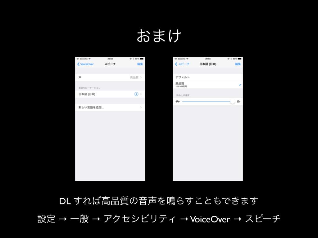 ઃఆ → Ұൠ → ΞΫηγϏϦςΟ → VoiceOver → εϐʔν DL ͢Εߴ࣭...