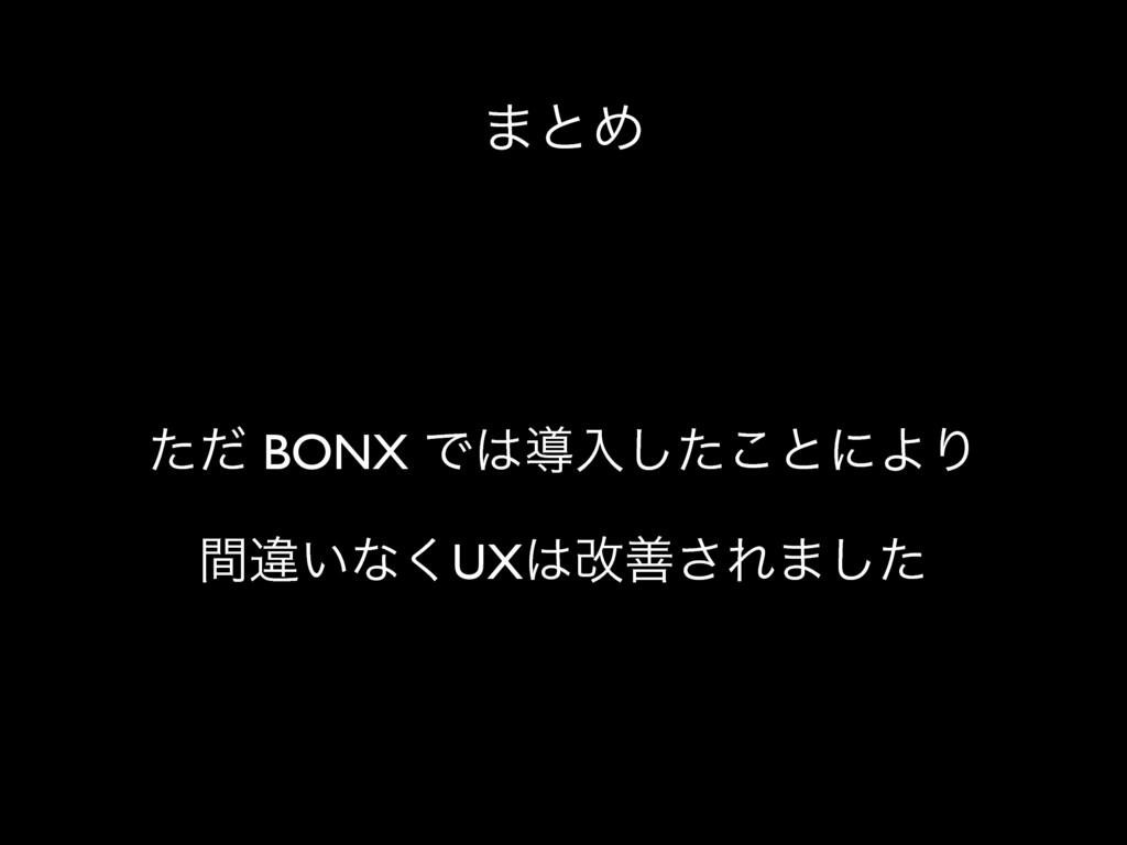 ·ͱΊ ͨͩ BONX Ͱಋೖͨ͜͠ͱʹΑΓ ؒҧ͍ͳ͘UXվળ͞Ε·ͨ͠