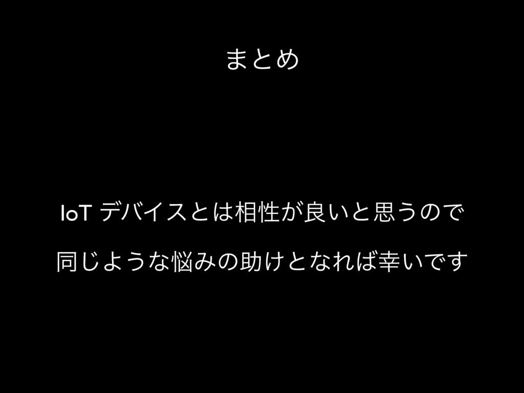 ·ͱΊ IoT σόΠεͱ૬ੑ͕ྑ͍ͱࢥ͏ͷͰ ಉ͡Α͏ͳΈͷॿ͚ͱͳΕ͍Ͱ͢