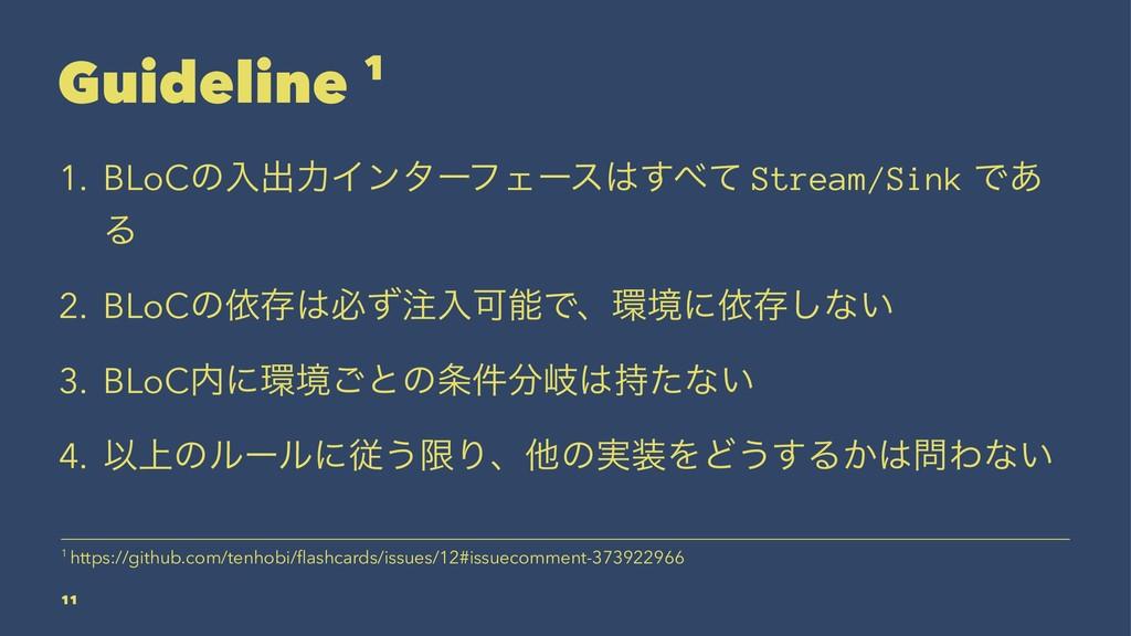 Guideline 1 1. BLoCͷೖग़ྗΠϯλʔϑΣʔεͯ͢ Stream/Sink...