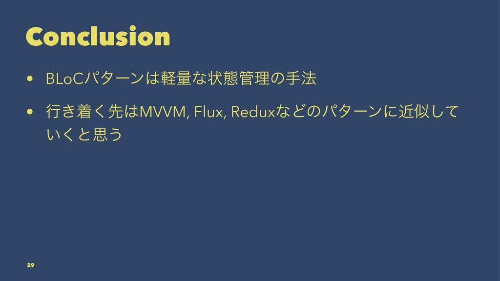 Conclusion • BLoCύλʔϯܰྔͳঢ়ଶཧͷख๏ • ߦ͖ண͘ઌMVVM, ...