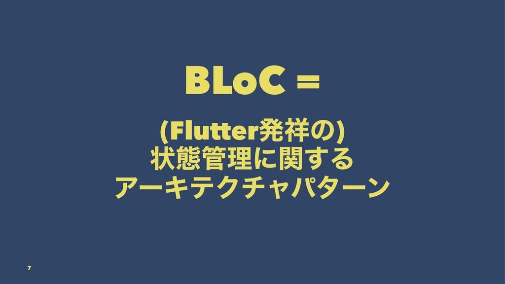 BLoC = (Flutterൃͷ) ঢ়ଶཧʹؔ͢Δ ΞʔΩςΫνϟύλʔϯ 7