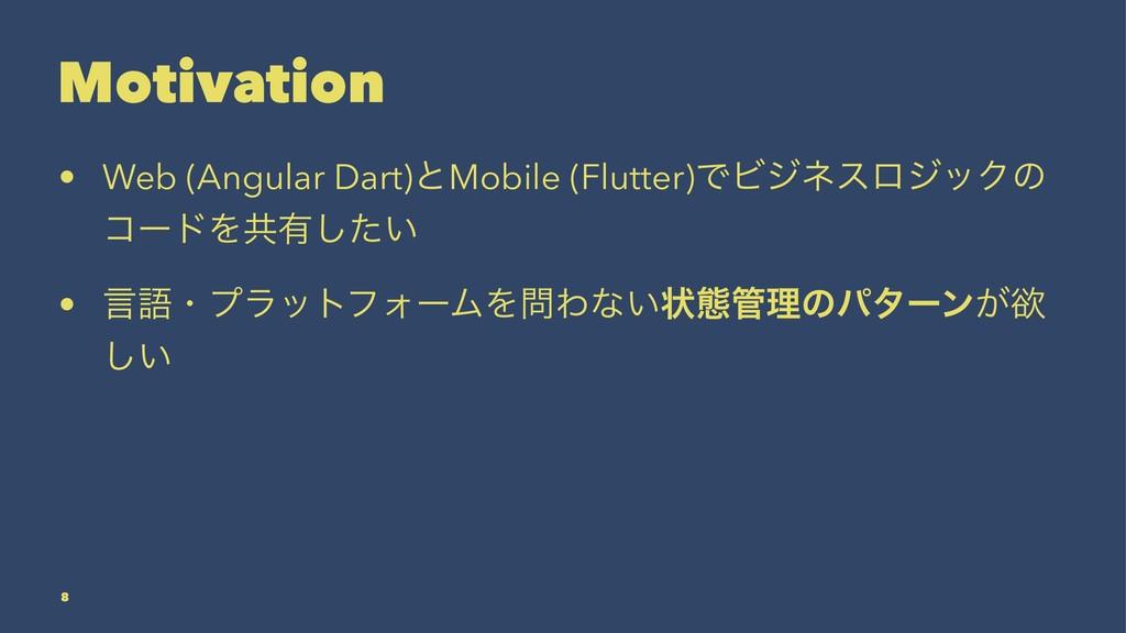 Motivation • Web (Angular Dart)ͱMobile (Flutter...