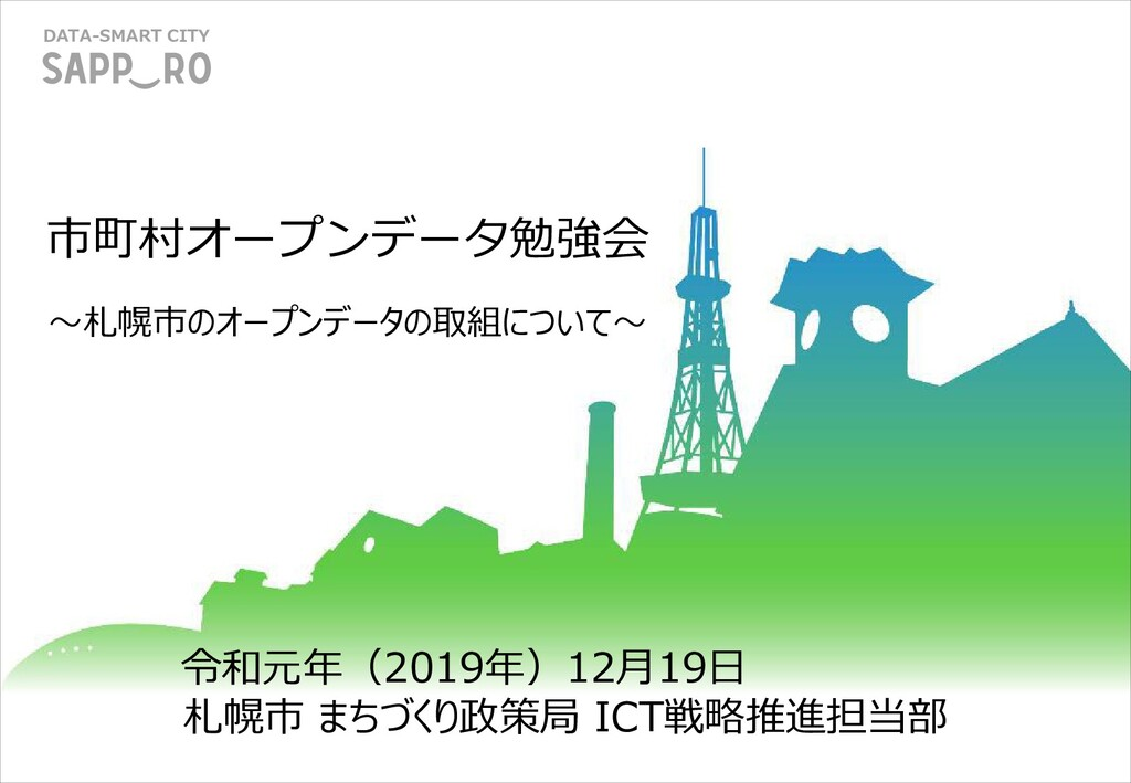 DATA-SMART CITY ~札幌市のオープンデータの取組について~ 札幌市 まちづくり政...