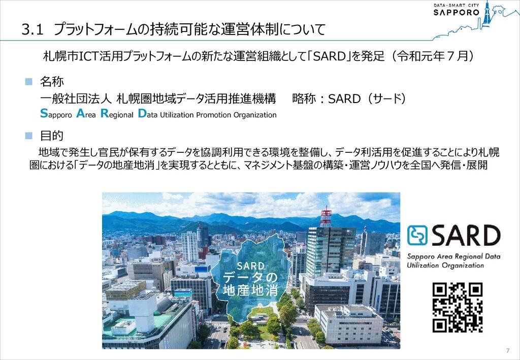 札幌市ICT活用プラットフォームの新たな運営組織として「SARD」を発足(令和元年7月) n ...