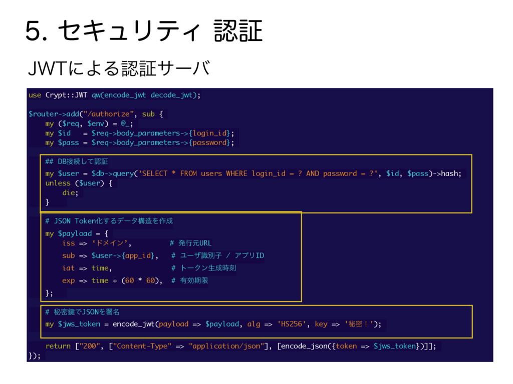 use Crypt::JWT qw(encode_jwt decode_jwt);  $ro...