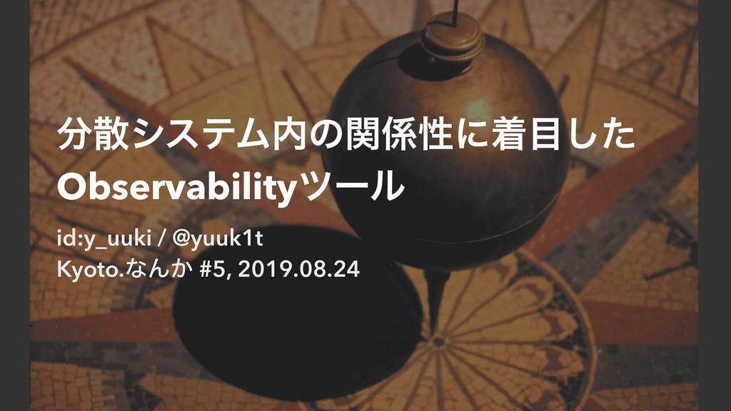 γεςϜͷؔੑʹணͨ͠ Observabilityπʔϧ id:y_uuki / @...