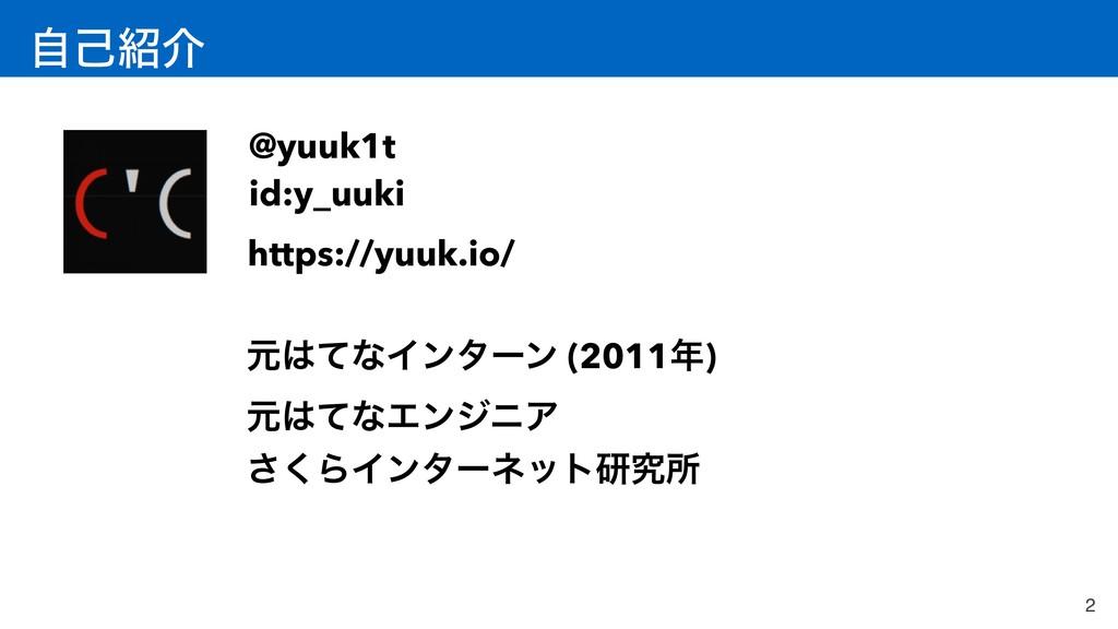 ࣗݾհ 2 https://yuuk.io/ @yuuk1t id:y_uuki ݩͯͳΠ...