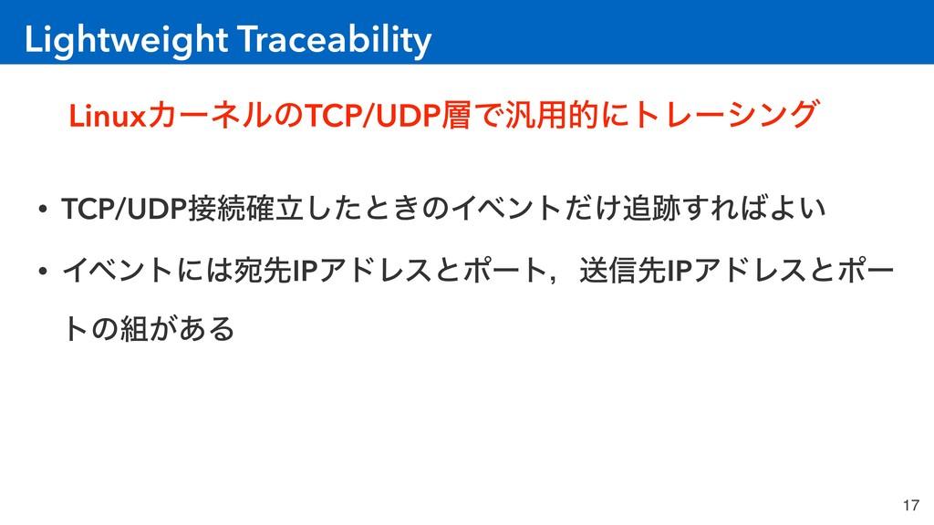 Lightweight Traceability 17 LinuxΧʔωϧͷTCP/UDPͰ...