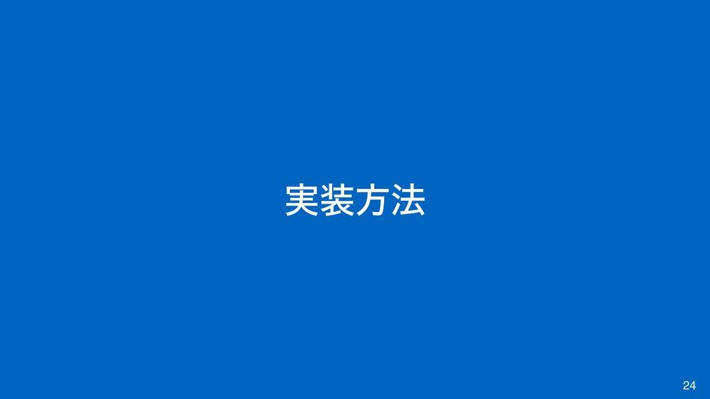 24 ࣮ํ๏