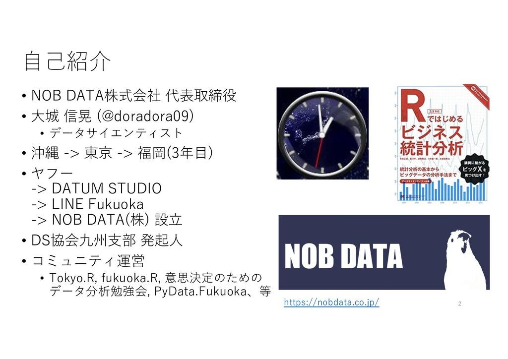⾃⼰紹介 • NOB DATA株式会社 代表取締役 • ⼤城 信晃 (@doradora09)...