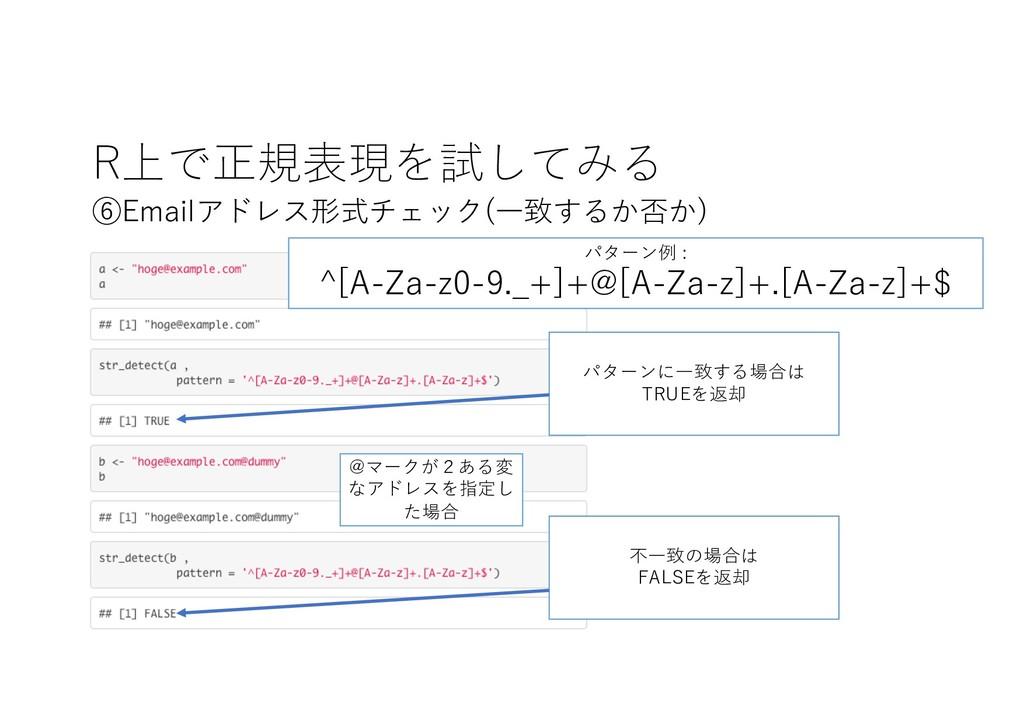 R上で正規表現を試してみる ⑥Emailアドレス形式チェック(⼀致するか否か) パターンに⼀致...