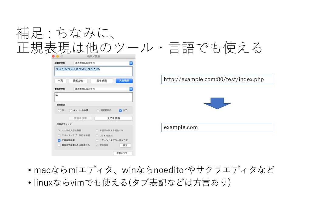 補⾜ : ちなみに、 正規表現は他のツール・⾔語でも使える • macならmiエディタ、win...