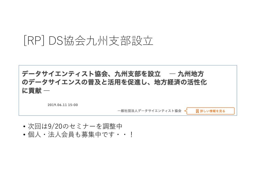 [RP] DS協会九州⽀部設⽴ • 次回は9/20のセミナーを調整中 • 個⼈・法⼈会員も募集...