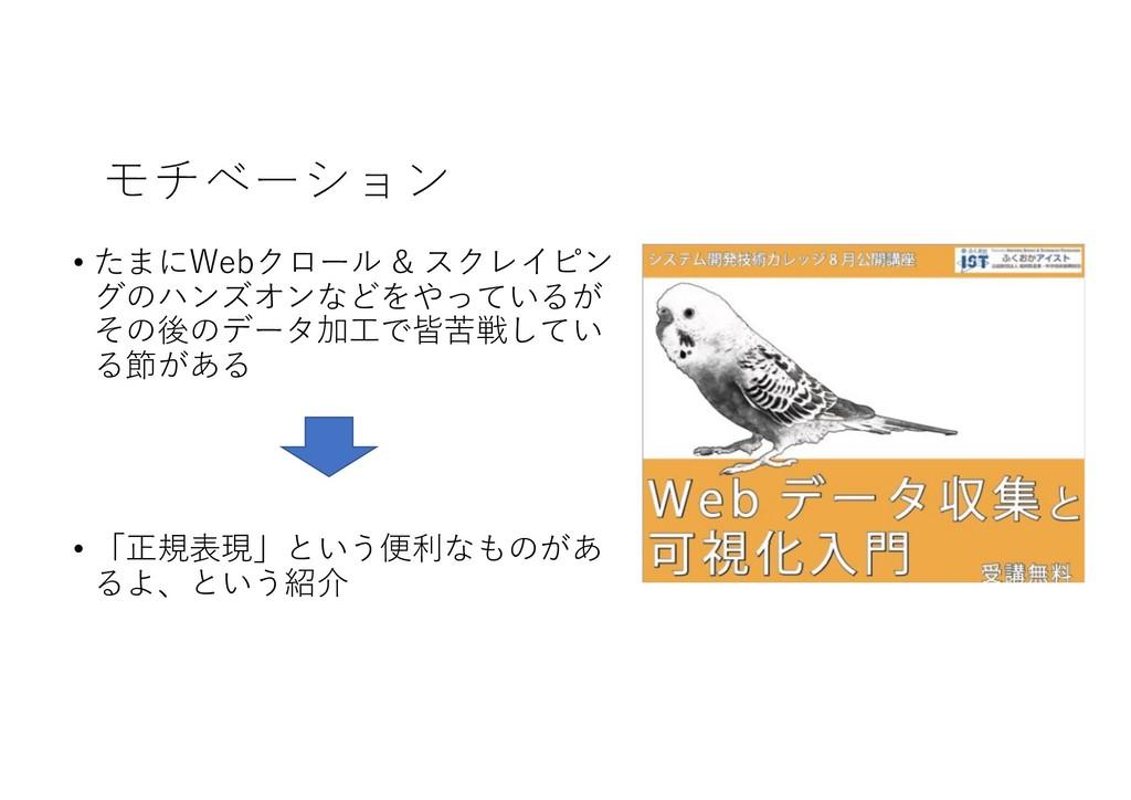 モチベーション • たまにWebクロール & スクレイピン グのハンズオンなどをやっているが ...