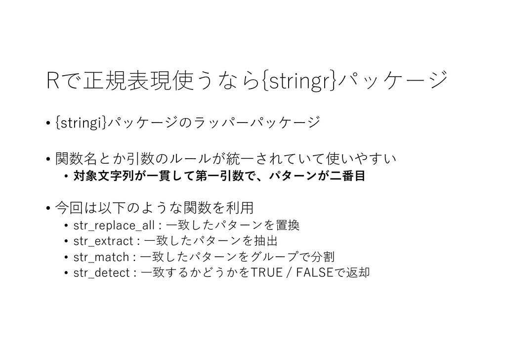 Rで正規表現使うなら{stringr}パッケージ • {stringi}パッケージのラッパーパ...
