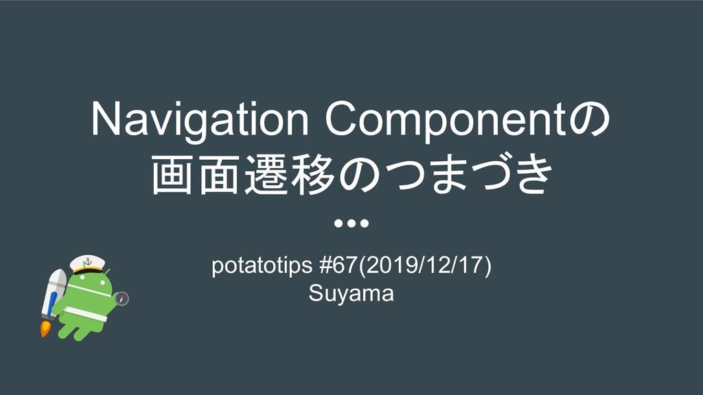 Navigation Componentの 画面遷移のつまづき potatotips #67(...