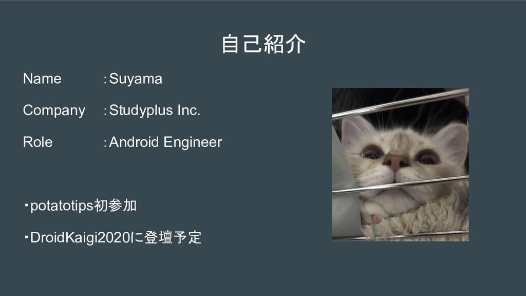 自己紹介 Name :Suyama Company :Studyplus Inc. Role ...