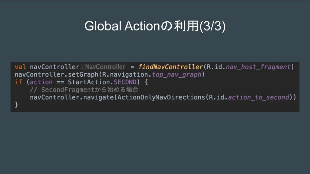 Global Actionの利用(3/3)