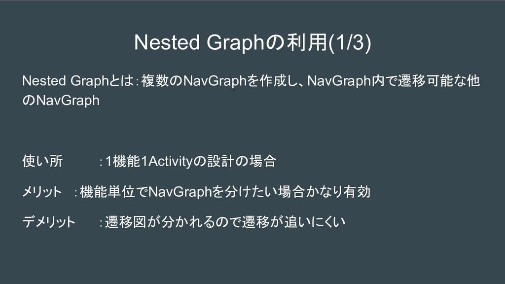 Nested Graphの利用(1/3) Nested Graphとは:複数のNavGraph...