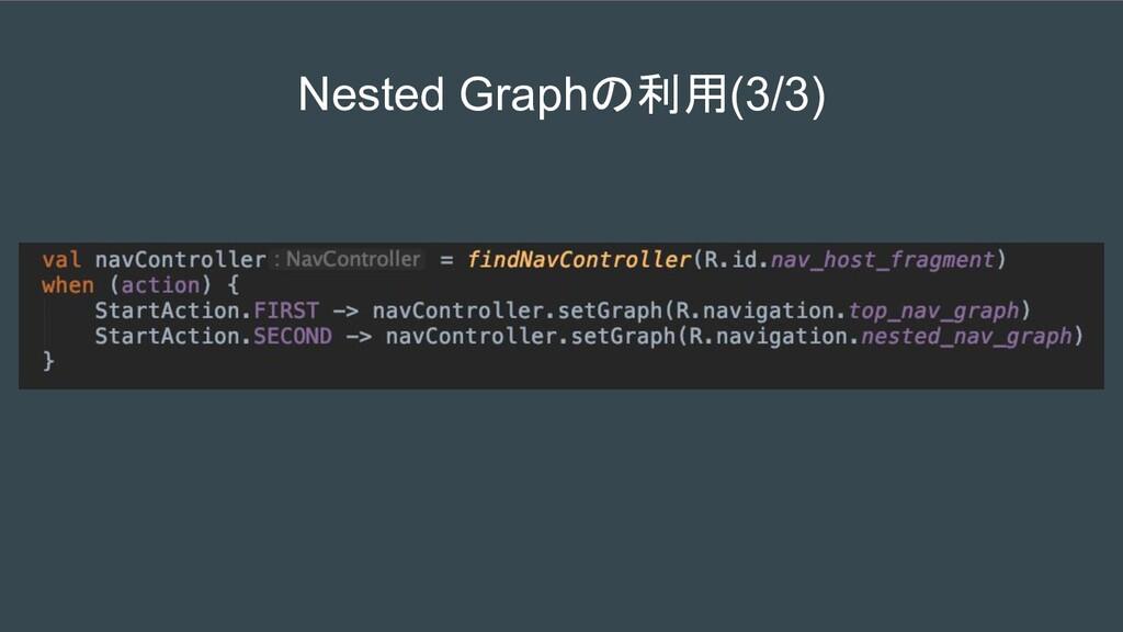 Nested Graphの利用(3/3)