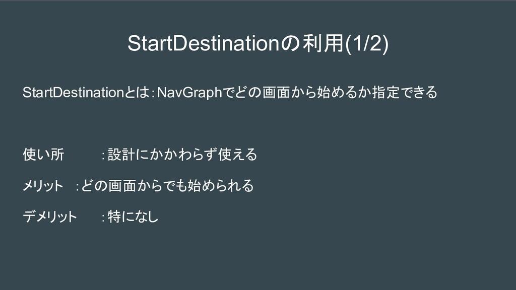 StartDestinationの利用(1/2) StartDestinationとは:Nav...