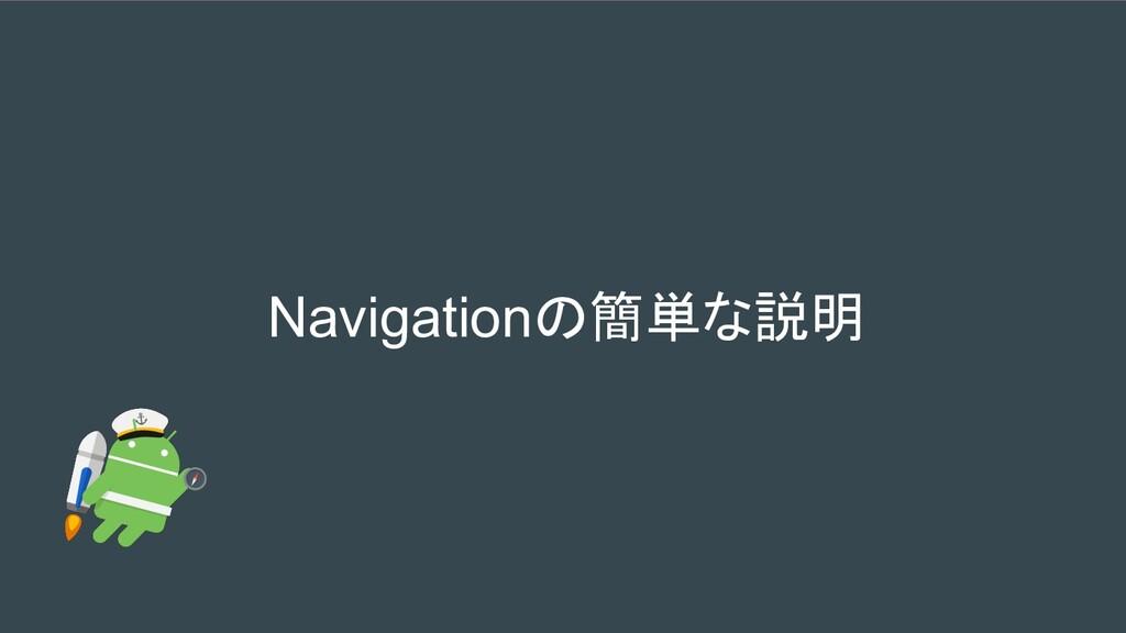 Navigationの簡単な説明