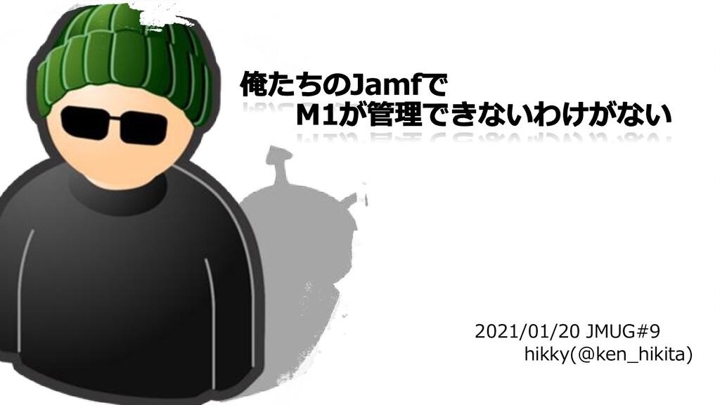 General #jmug hikky(@ken_hikita) 2021/01/20 JMU...