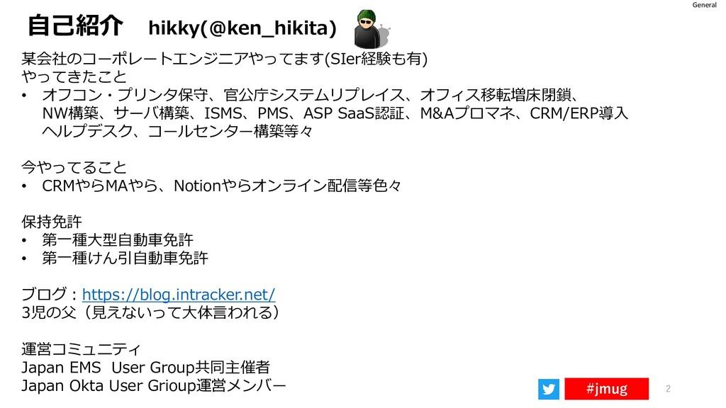 General #jmug 2 自己紹介 hikky(@ken_hikita) 某会社のコーポ...