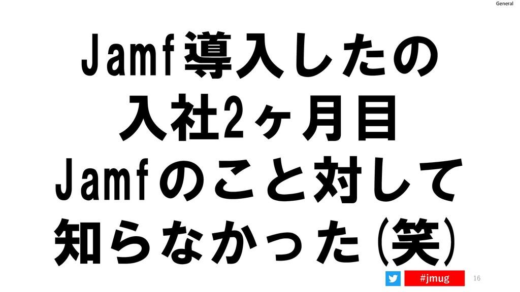 General #jmug 16 Jamf導入したの 入社2ヶ月目 Jamfのこと対して 知ら...