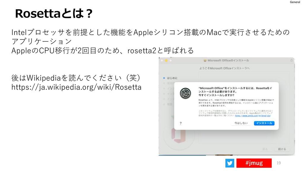 General #jmug Rosettaとは? 19 Intelプロセッサを前提とした機能を...