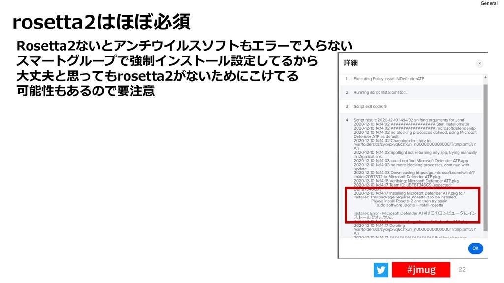 General #jmug 22 Rosetta2ないとアンチウイルスソフトもエラーで入らない...