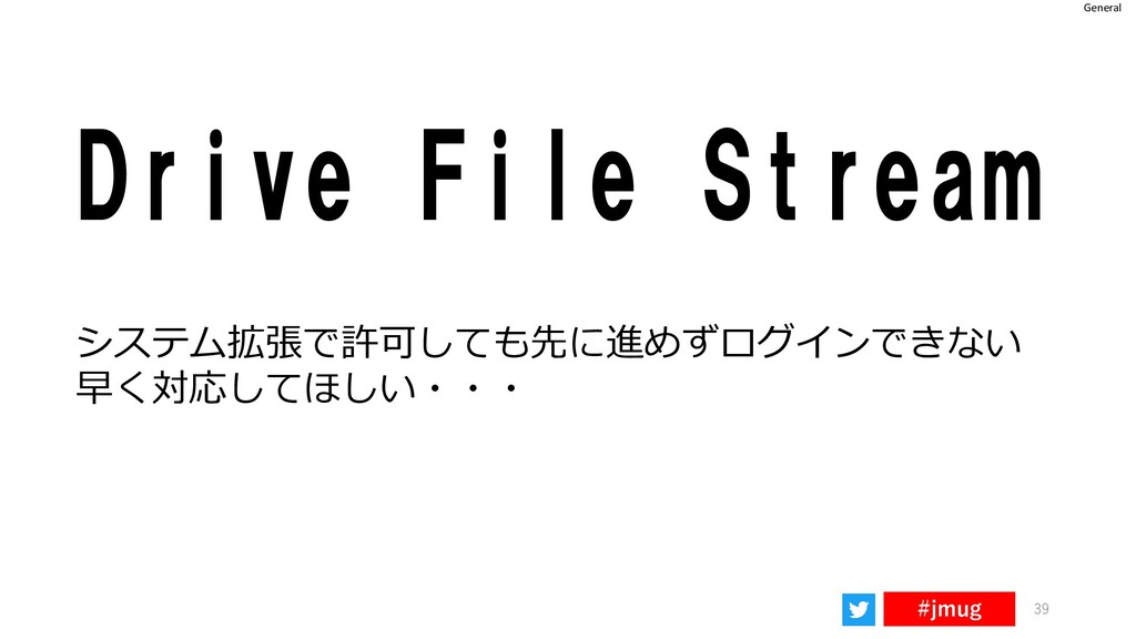 General #jmug 39 Drive File Stream システム拡張で許可しても...