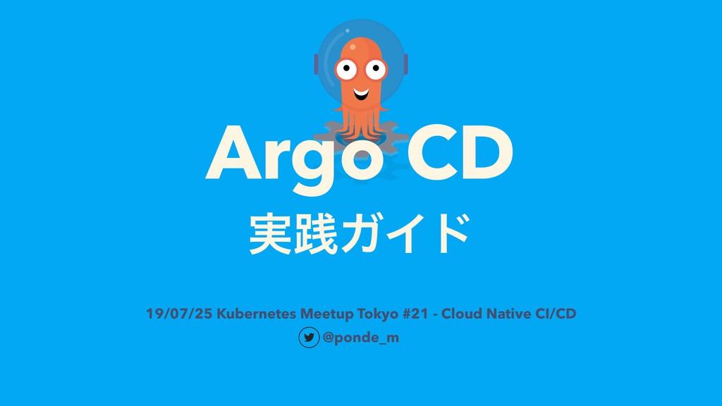 19/07/25 Kubernetes Meetup Tokyo #21 - Cloud Na...