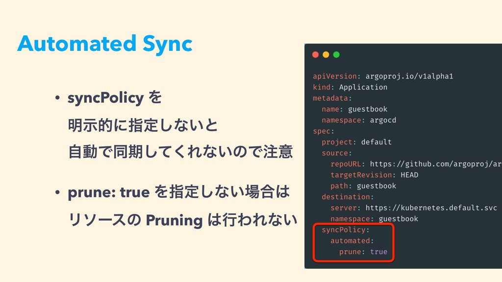 Automated Sync • syncPolicy Λ