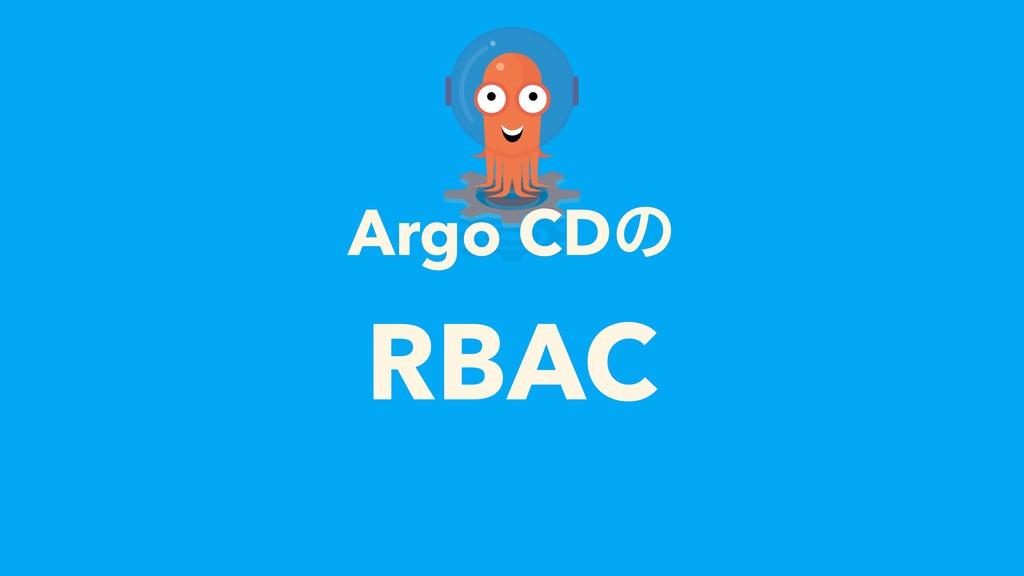 Argo CDͷ RBAC