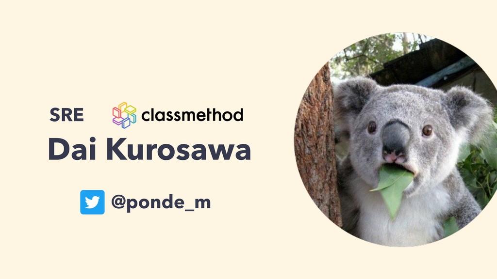 @ponde_m Dai Kurosawa SRE