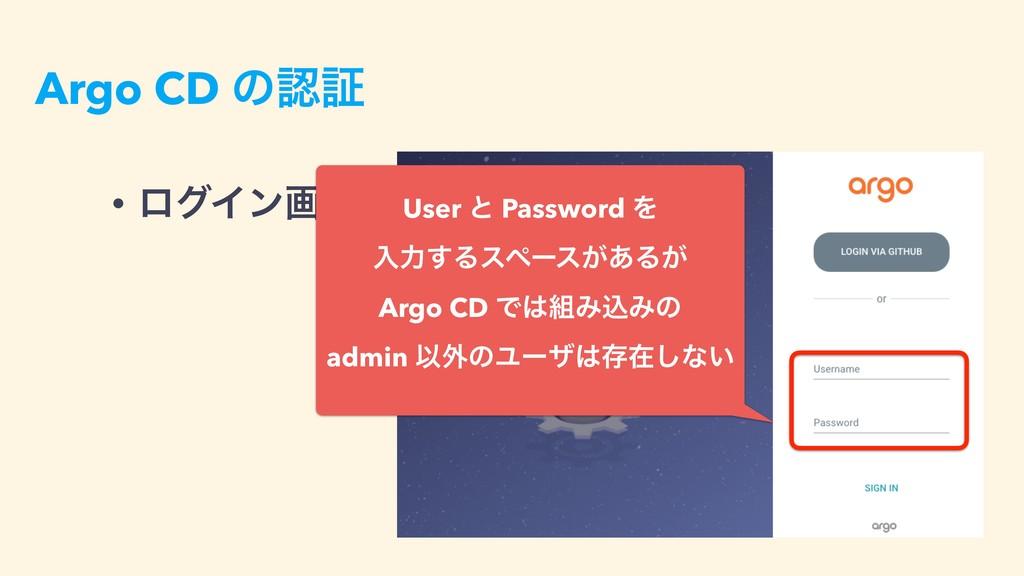 Argo CD ͷূ • ϩάΠϯը໘: User ͱ Password Λ ೖྗ͢Δεϖ...