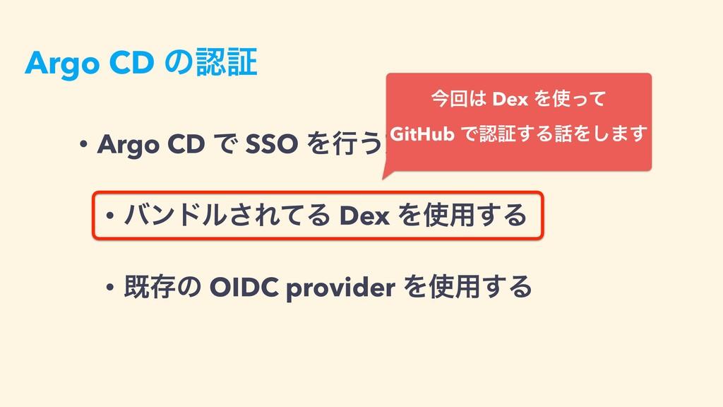Argo CD ͷূ • Argo CD Ͱ SSO Λߦ͏ํ๏ 2 छྨ • όϯυϧ͞...