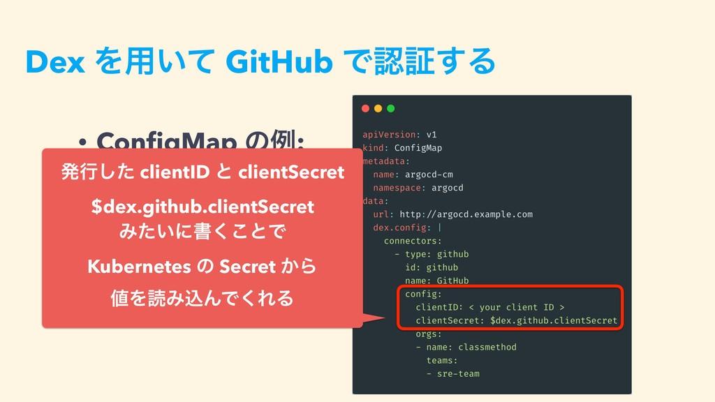 Dex Λ༻͍ͯ GitHub Ͱূ͢Δ • ConfigMap ͷྫ: ൃߦͨ͠ clien...