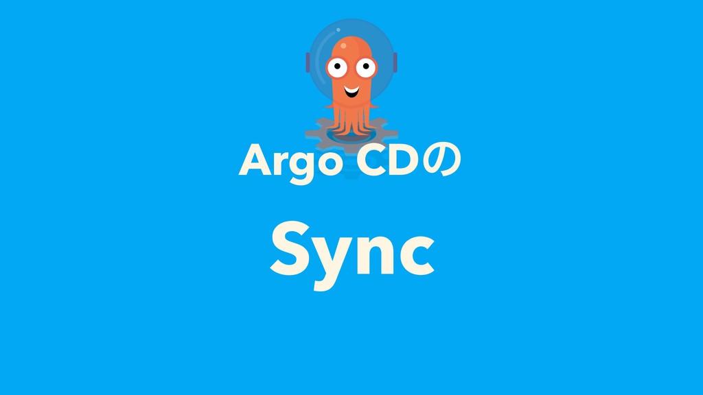Argo CDͷ Sync