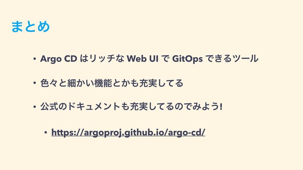 ·ͱΊ • Argo CD Ϧονͳ Web UI Ͱ GitOps Ͱ͖Δπʔϧ • ৭ʑ...