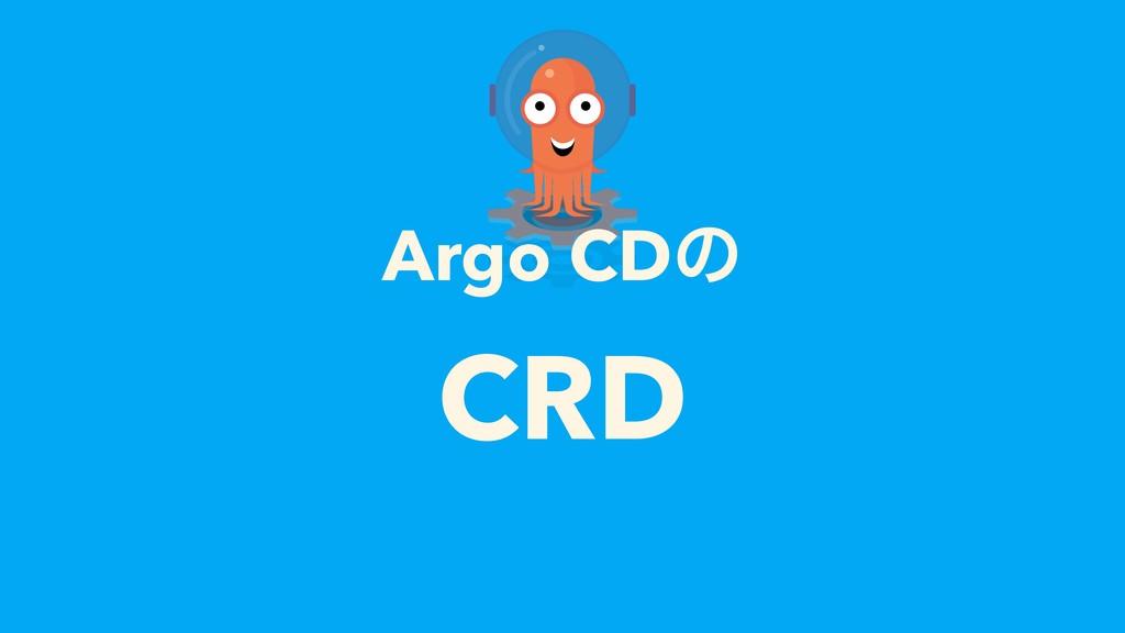 Argo CDͷ CRD