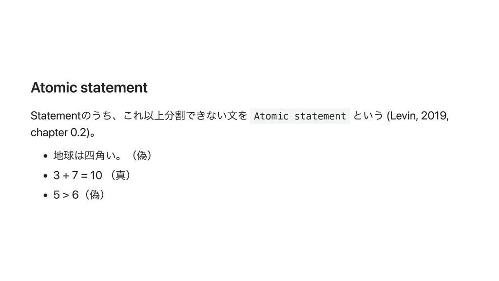 Atomic statement Statementのうち、これ以上分割できない文を Atom...