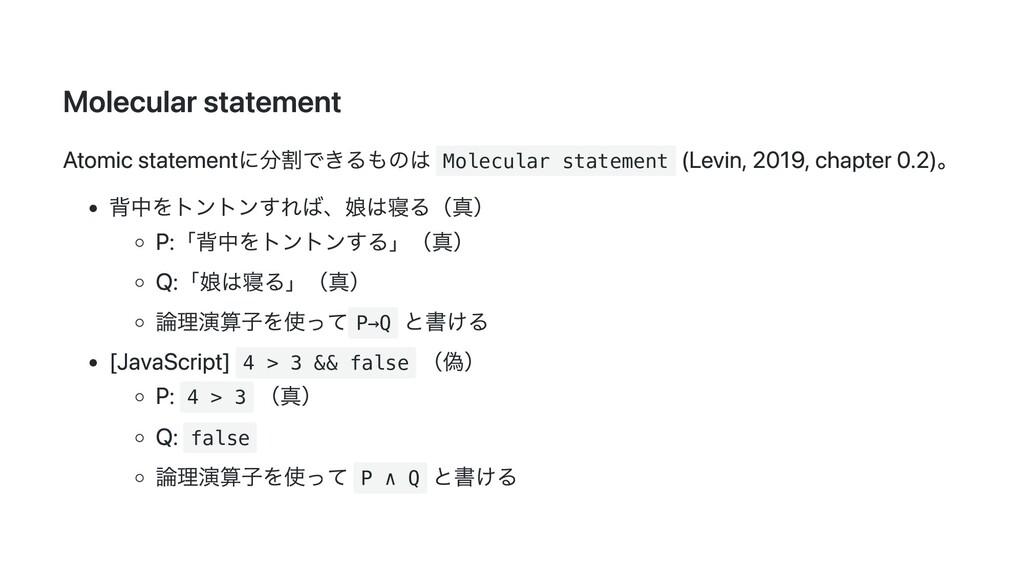 Molecular statement Atomic statementに分割できるものは M...