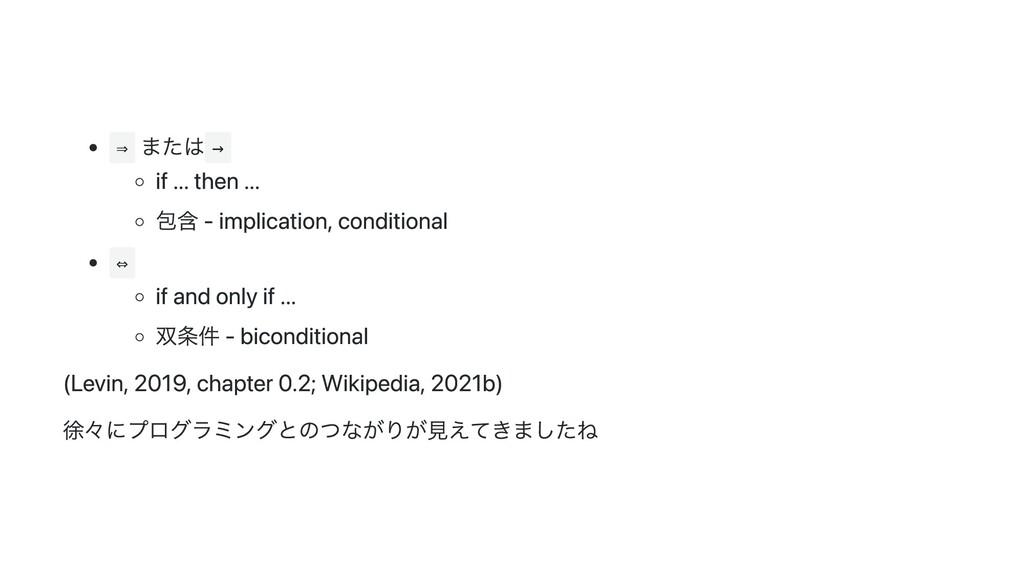 ⇒ または → if ... then ... 包含 - implication, condi...