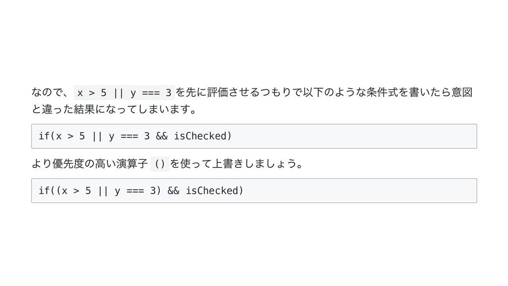 なので、 x > 5    y === 3 を先に評価させるつもりで以下のような条件式を書いた...