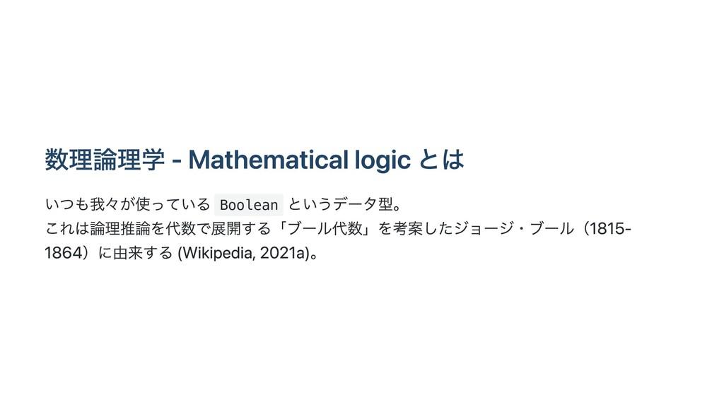 数理論理学 - Mathematical logic とは いつも我々が使っている Boole...