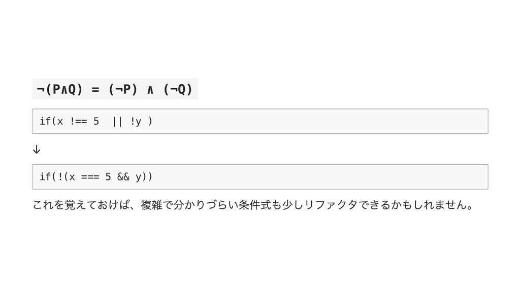 ¬(P∧Q) = (¬P) ∧ (¬Q) if(x !== 5    !y )  ↓ if(!...