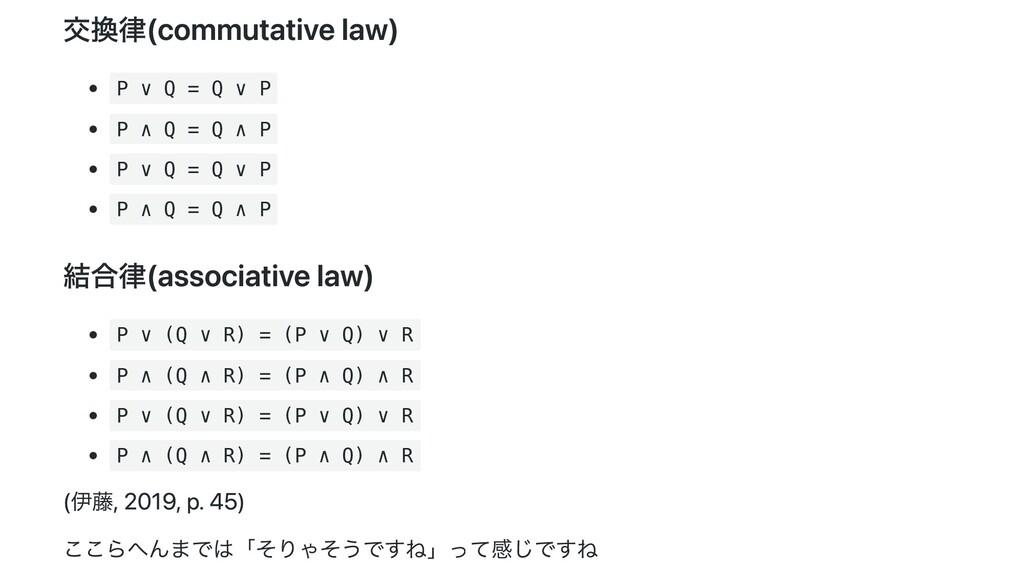 交換律(commutative law) P ∨ Q = Q ∨ P P ∧ Q = Q ∧ ...